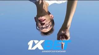 Реклама 1XBET от Академика
