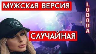 Виталий Лобач - Случайная (cover Loboda) - Музыка на свадьбу