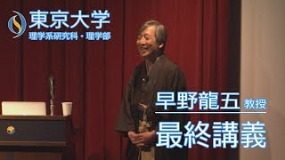 2017/03/15 早野龍五教授 最終講義「CERNと20年福島と6年 - 311号室を去るにあたって」