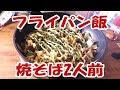 【フライパン飯】焼そばを食う!【大盛り】【飯動画】【飯テロ】
