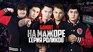 GAMBIT НА МАЖОРЕ. ELEAGUE MAJOR 2017
