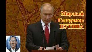 «Мировой Голодомор Путина» — западный сценарий апокалипсиса на 2019