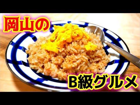 エビとソースをご飯に混ぜる岡山県のB級グルメが激うまだった!