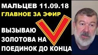 Мальцев 11.09.18 главное