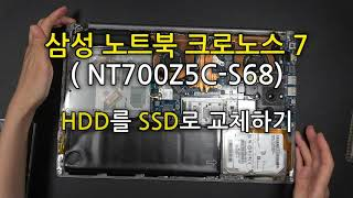 컴알못의 오래된 삼성노트북 크로노스7 업그레이드 도전기…