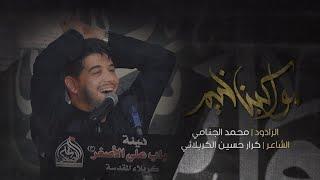 مواكبنا خيم | محمد الجنامي 2020