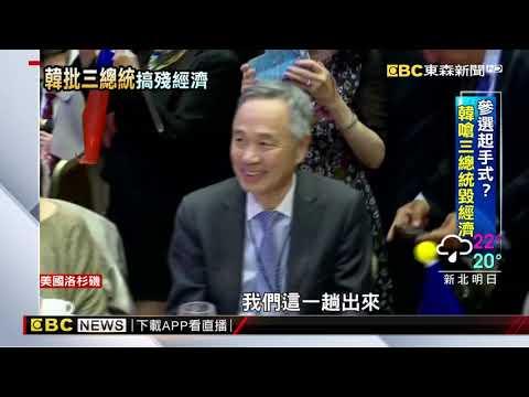 赴美招商 韓國瑜嗆三總統「讓台灣經濟殘廢」