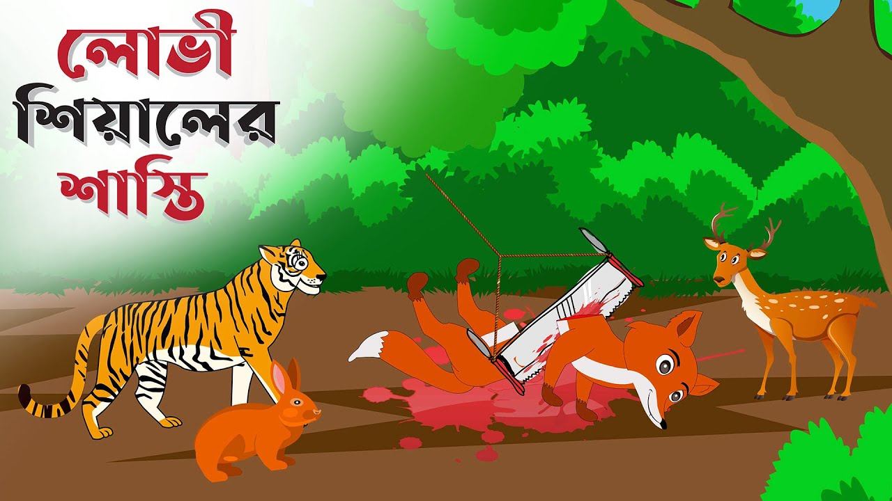 লোভী শিয়ালের শাস্তি  | LOVI SIYALER SASTI | FOX CARTOON IN BANGLA | BANGLA CARTOON | CARTOON BANGLA