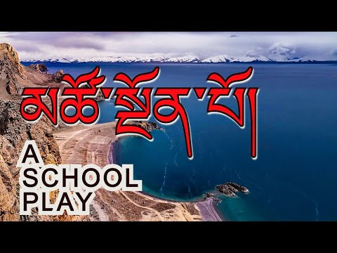 Tso Ngonpo (མཚོ་སྔོན་པོ་): A one-act play in Tibetan language