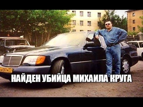 Найден убийца Михаила Круга