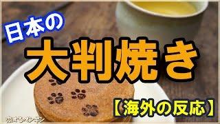 【海外の反応】外国人が日本の大判焼き(黒あん)に初挑戦!友人に「なんだ?アンコも食えないのかw」とバカにされた英人さんのお話【日本好き外国人】