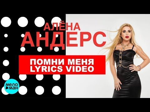 Алёна Андерс - Помни меня Lyrics video