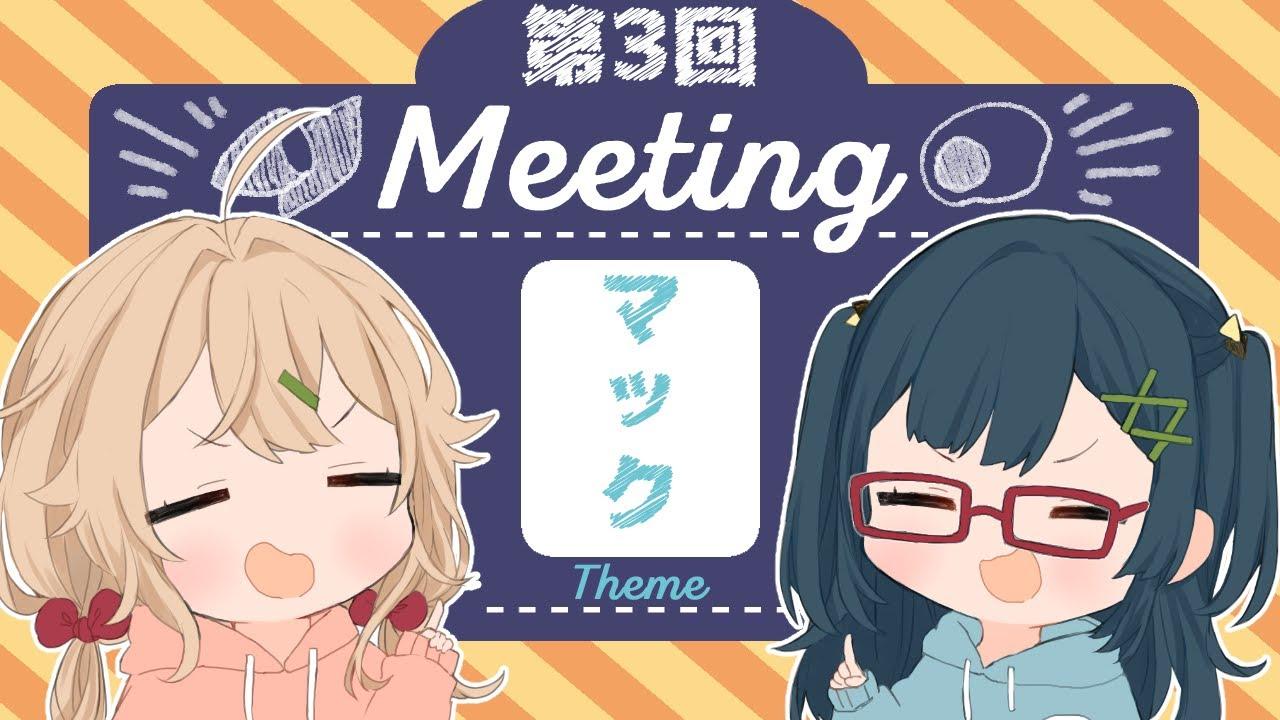 第3回なるはるミーティング