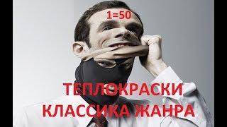 ЖИДКАЯ ТЕПЛОИЗОЛЯЦИЯ КЛАССИКА  ЖАНРА