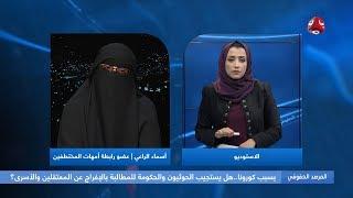 بسبب كورونا .. هل يستجيب الحوثيون والحكومة للمطالبة بالإفراج عن المعتقلين والأسرى؟ | المرصد الحقوقي