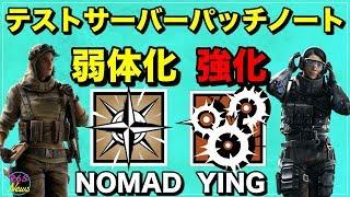 [R6S海外ニュース] NOMAD弱体化 Yingは強化 最新テストサーバーパッチノート まとめ