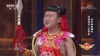 [黄金100秒]25岁袖珍哪吒 乐观笑对人生百态| CCTV综艺
