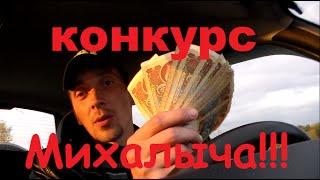 Конкурс від МИХАЙЛОВИЧА(для передплатників)