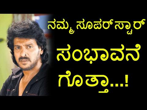 Upendra remuneration revealed || kannada super star || Top Kannada TV