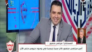 الزمالك اليوم| مرتضي منصور يكشف كواليس تعامل جروس مع اللاعبين لاحمد جمال وضربه لايمن حفني