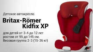 Romer Kidfix XP | Детское автокресло 15-36 кг | Обзор и установка в авто(Детское автокресло Romer Kidfix XP для детей от 3 до 12 лет. Имеет дополнительную фиксацию на ISOFIX. весовая группа..., 2016-05-12T22:54:46.000Z)
