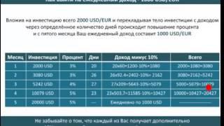 Как выйти на ЕЖЕДНЕВНЫЙ   доход 1 000 USD  EUR