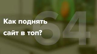 Как поднять сайт в топ? Поднимаем сайт в ТОП 10 #64