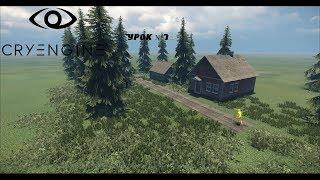 Cryengine: Урок №1. Создание уровня, ландшафт, текстурирование, spawnpoint.