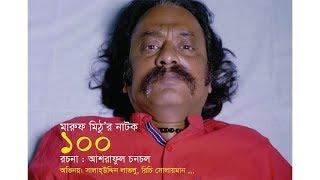 100 | Bangla New Natok | Salauddin Lavlu | Richi Solaiman | Eid Natok | 2018 | Full HD
