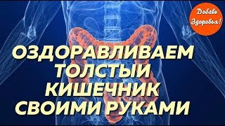 Простые Техники для Оздоровления Толстого Кишечника