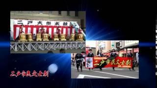 二戸市民文士劇 『天を衝く』 CF
