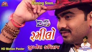 DJ Ramilo Jignesh Kaviraj Motion Poster Non Stop Coming Soon