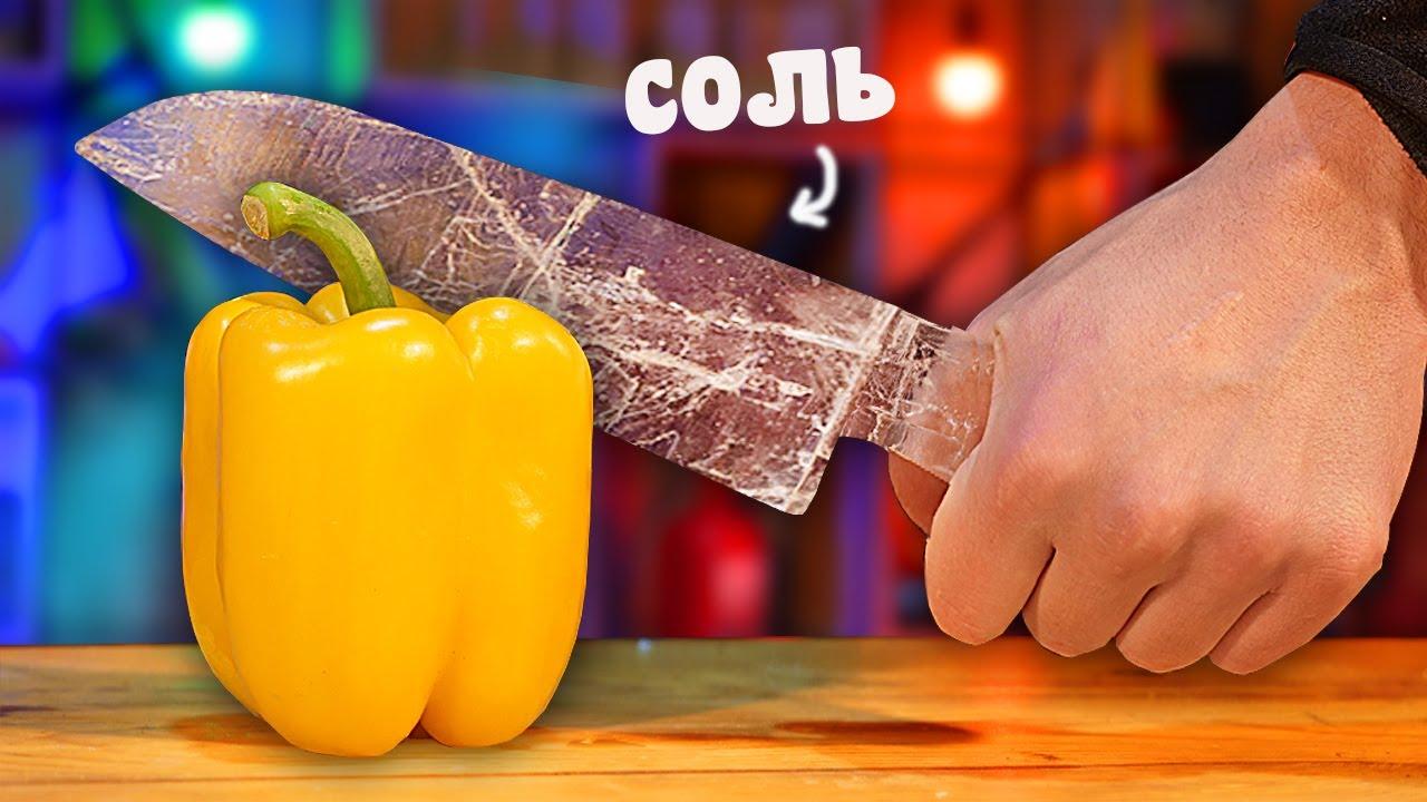 СДЕЛАЛИ САМЫЙ ОСТРЫЙ НОЖ из СОЛИ..