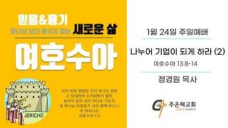 1월 24일 주일예배 #올랜도교회#올랜도한인교회#주은혜교회