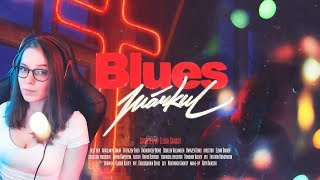 Алёна смотрит | MARKUL — BLUES | Реакция