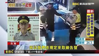 「不准動我的車」 肉身阻拖吊、拉扯員警遭逮捕
