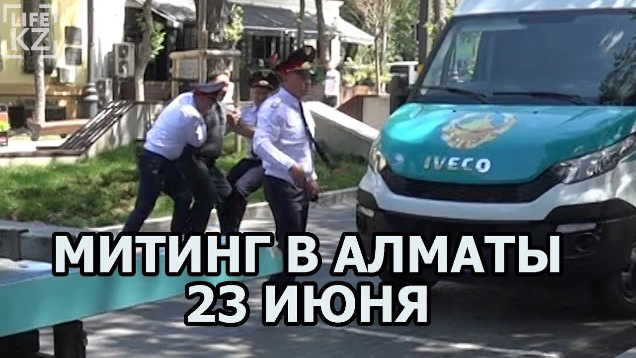 Митинг в Алматы сегодня