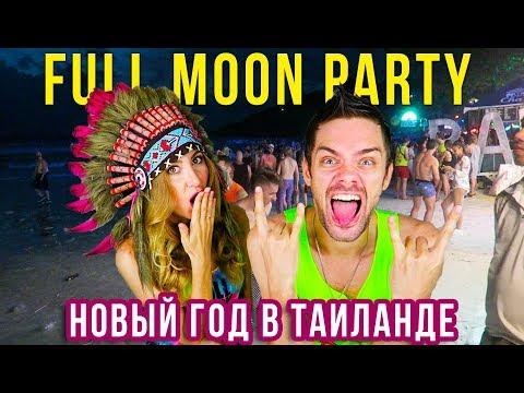 ГДЕ ВСТРЕТИТЬ НОВЫЙ ГОД В ТАЙЛАНДЕ? 7 МИФОВ о Full Moon Party