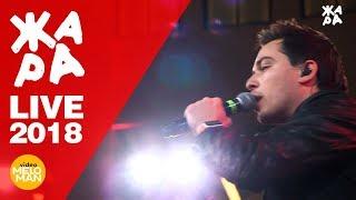 Родион Газманов - Фары  (ЖАРА, Live 2018)
