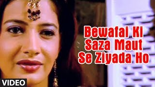 Bewafai Ki Saza Maut Se Ziyada Ho | Woh Bewafa | Agam Kumar Nigam
