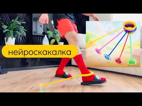 нейроскакалка на одну ногу ХИТ для детей и взрослых