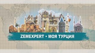 видео Увлекательный тур по Турции