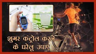 FitHaiToHitHai| शुगर कंट्रोल करने के लिए आसान टिप्स| How to control diabetes|Home remedies for Sugar