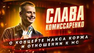 Слава Комиссаренко Stand up о концерте Макса Коржа и отношении к МС