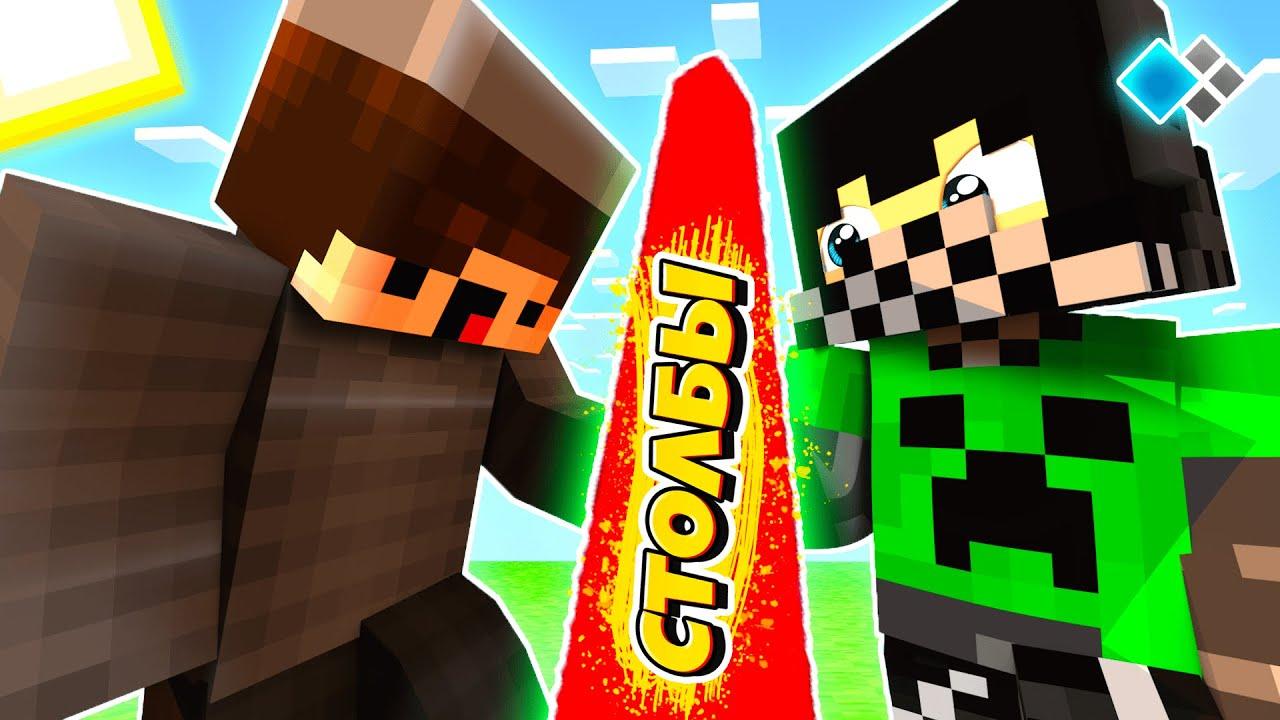 Два ютюбера играют с вебками в Столбы Майнкрафт ● Minecraft Столбы Cristalix