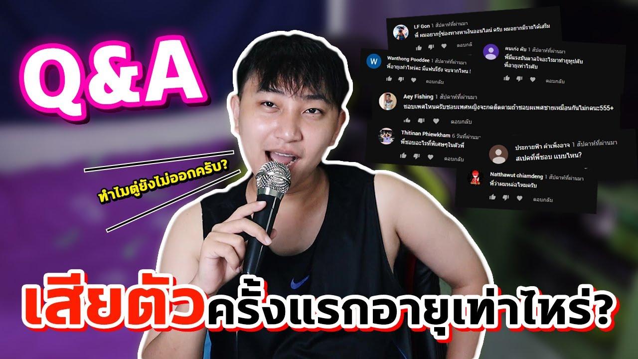 Q&A - เสียตัวครั้งแรกอายุเท่าไหร่!! | CAMBKK