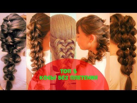 Топ 5. Красивые косы без плетения. Видео-уроки. Hair tutorial. Причёски на каждый день.