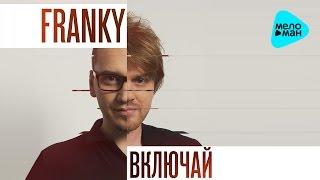Franky -  Включай   (Альбом 2016)