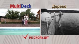Террасная доска Мультипласт. Multideck(, 2012-08-06T13:39:58.000Z)
