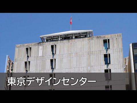 Mario Bellini-Tokyo Design Center(東京デザインセンター)